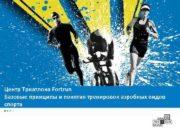 Центр Триатлона Fortrun Базовые принципы и понятия тренировок