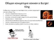 Общая концепция хоккея в Burger King Особая яркая