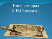 Вице-адмирал И Н Стромилов В нашей школе