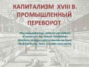 КАПИТАЛИЗМ XVIII В ПРОМЫШЛЕННЫЙ ПЕРЕВОРОТ Пар-триумфатор недолго уж