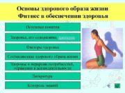 Основы здорового образа жизни Фитнес в обеспечении здоровья