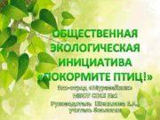 Эко-отряд Муравейник МБОУ СОШ 1 Руководитель Шипилова