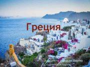 Греция Выполнила Кахорова Фатима Студентка 24 группы
