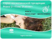 Серия косметической продукции Prime U Time Shadow Prime