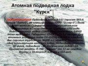 Атомная подводная лодка Курск Характеристика Подводная лодка К-141