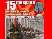 Рузин Александр Владимирович Лейтенант Родился 6 декабря 1963