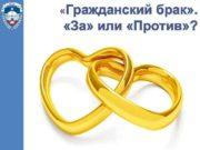 Гражданский брак За или Против