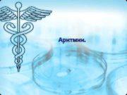 Аритмии Определение Аритмии — изменения нормальной