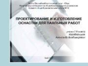 Ханты-Мансийский автономный округ — Югра Муниципальное бюджетное общеобразовательное