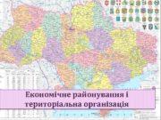 Економічне районування і територіальна організація Основні питання