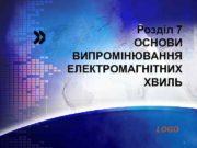 Розділ 7 ОСНОВИ ВИПРОМІНЮВАННЯ ЕЛЕКТРОМАГНІТНИХ ХВИЛЬ LOGO 1