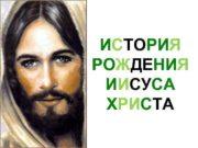 ИСТОРИЯ РОЖДЕНИЯ ИИСУСА ХРИСТА ЯВЛЕНИЕ ДЕВЕ МАРИИ