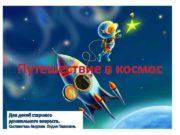 Путешествие в космос Для детей старшего дошкольного возраста