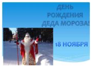 ДЕНЬ РОЖДЕНИЯ ДЕДА МОРОЗА 18 НОЯБРЯ 18