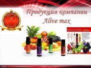 Продукция компании Alive max http linda 6035 ucoz