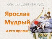История Древней Руси Ярослав Мудрый и его время