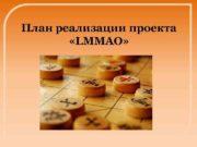 План реализации проекта LMMAO Бизнес-идея Организация вечеров