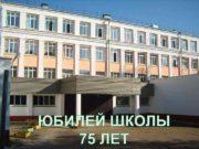 ЮБИЛЕЙ ШКОЛЫ 75 ЛЕТ История школы Школа