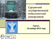 Сургутский государственный педагогический университет Сургут 18 ноября 2014