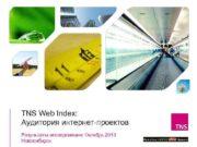 TNS Web Index Аудитория интернет проектов 1 Результаты
