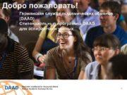 Добро пожаловать Германская служба академических обменов DAAD Cтипендиальные