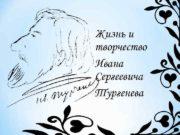 Жизнь и творчество Ивана Сергеевича Тургенева Ежели