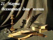 21 Марта Всемирный день поэзии Поэзия