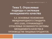 Доцент кафедры ФХМСП БГТУ Егорова З Е 1
