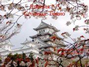 Япония Столица Токио Ученик 226 группы