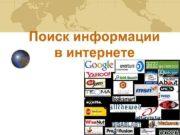 Поиск информации в интернете к о сыл