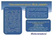 Общесамарский проект Будь здоров Друзья С 23 11
