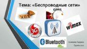 Тема Беспроводные сети Халимова Заррина Группа 1102