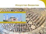 Искусство Византии Византийская империя 395 1453 После