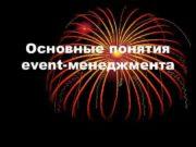 Основные понятия event-менеджмента event-management управление событиями