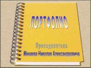Визитная карточка Образование высшее Должность преподаватель Категория первая