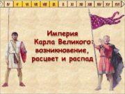 Империя Карла Великого возникновение расцвет и распад