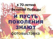 к 70 -летию Великой Победы И ПУСТЬ ПОКОЛЕНИЯ