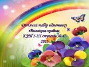 Дитячий табір відпочинку Веселкова країна КЗШ І-ІІІ ступенів