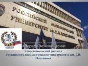 Севастопольский филиал Российского экономического университета им Г В