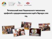 Региональный этап Национального чемпионата профессий и предпринимательских идей