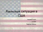 Языковая ситуация в США первый курс 102 ВЯ