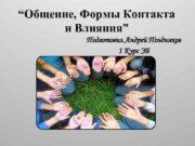 Общение Формы Контакта и Влияния Подготовил Андрей Поздняков