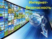 Интернетбезопасность Авто р Д и Ник митрий ол
