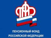 Пенсионный фонд Российской Федерации ПФР был образован 22
