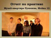 Отчет по практике Музей-квартира Пушкина Мойка 12