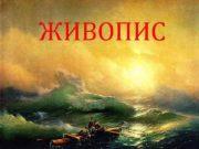 ЖИВОПИС ВИДИ ЖИВОПИСУ В українському живопись чітко