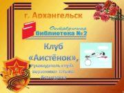 Клуб Аистёнок Руководитель клуба — Борзенкова
