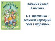Читання 2 клас ІІ частина Т Г Шевченко