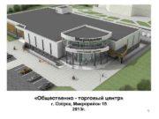 Общественно — торговый центр г Озёрск Микрорайон