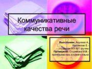 Коммуникативные качества речи Выполнили Ахунова А Касьянова